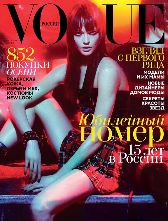 september issue, fashion magazines, fashion photography,